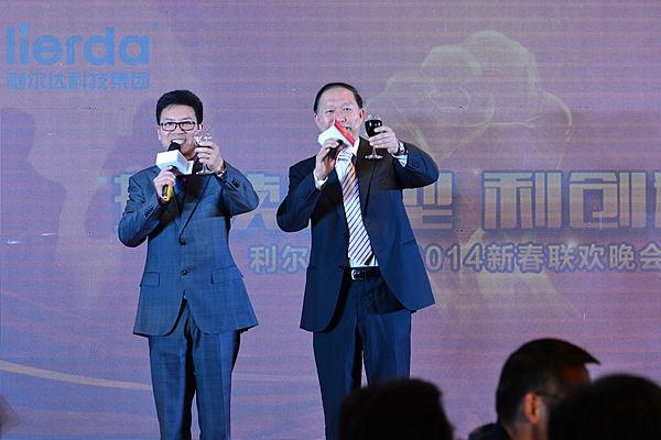 """利尔达科技集团""""持续转型、利创辉煌""""2014新春联欢会杭州精彩上演 - 利尔达 - 利尔达"""